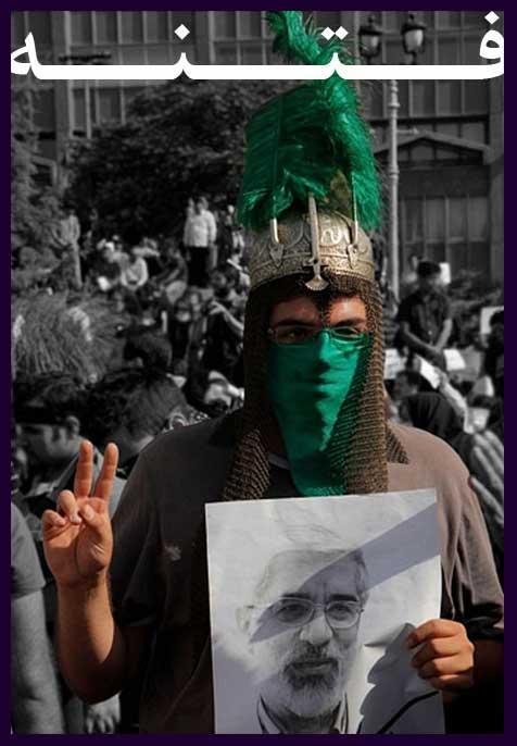 http://mohammadrezaabbasloo.persiangig.com/document/fetne-1-web.jpg