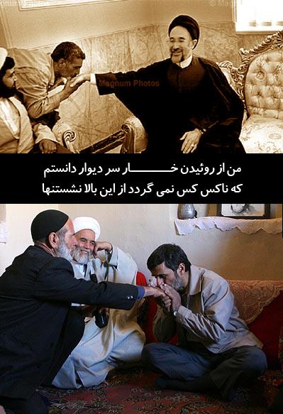 فرق دو رئیس جمهور